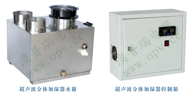 XHF-809C分体式超声波加湿器